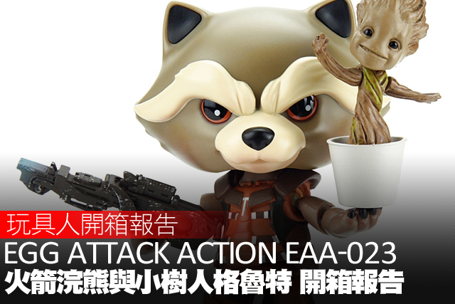 宇宙最強傭兵拍檔! Egg Attack Action EAA-023 火箭浣熊&小樹人格魯特 開箱報告