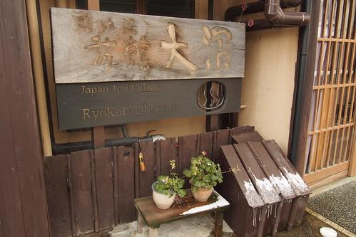 冬の鳴子温泉郷 旅館大沼