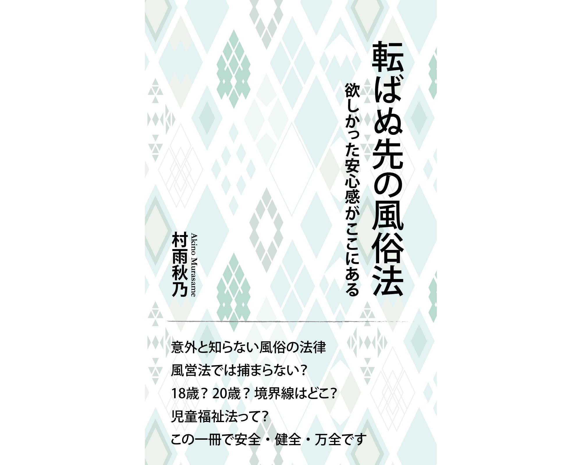 『転ばぬ先の風俗法』の表紙