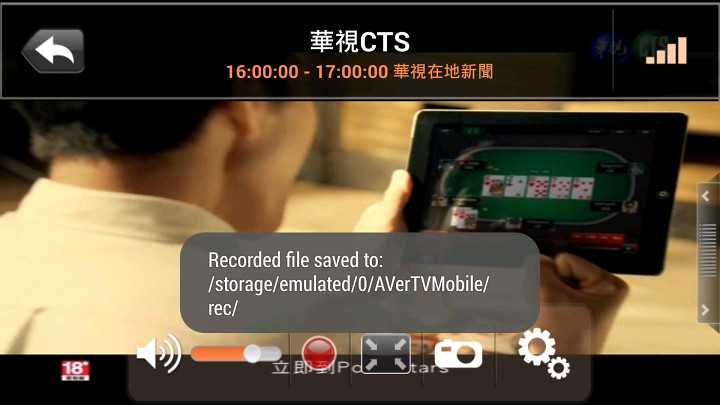 Screenshot_2014-10-22-16-56-09_AVerTV