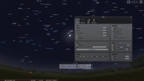 Stellarium_SS_(2014_09_22)_9 プラネタリウム アプリケーション ソフトウェアのStellariumのスクリーンショット。夜空に多くの天体の名前が表示されている。