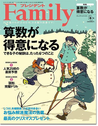 12月5日(金) 発売「プレジデントファミリー」に掲載!