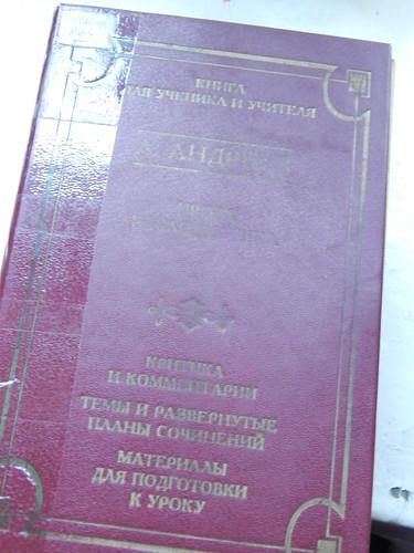 Книга Леонида Андреева из библиотеки
