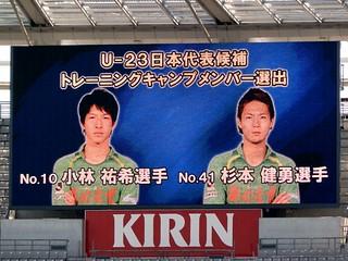 U-23日本代表候補に選ばれた旨の報告。その他、U-19日本代表・U-16日本代表・なでしこジャパン・U-20日本女子代表、それぞれに選出された選手も紹介された。