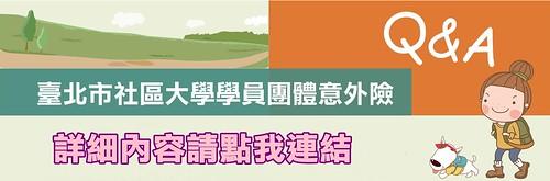 保險Q&A_1-crop