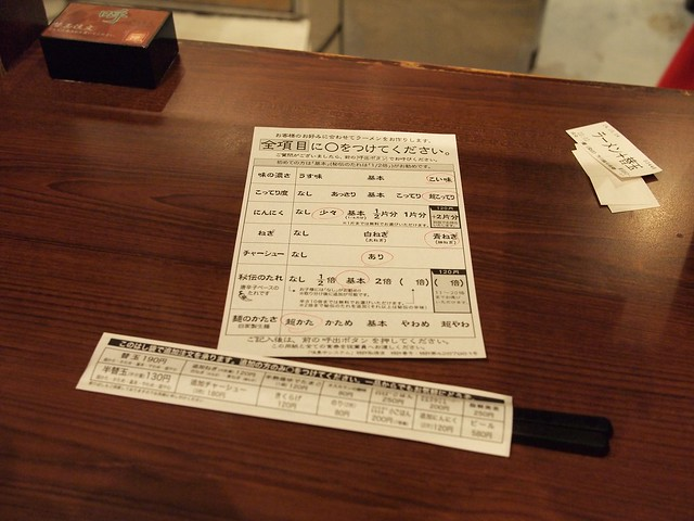 2014.10.24 一蘭