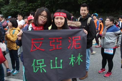 跑友佩戴紅布條、標語,反對亞泥贊助路跑卻破壞太魯閣環境。攝影:廖靜蕙。