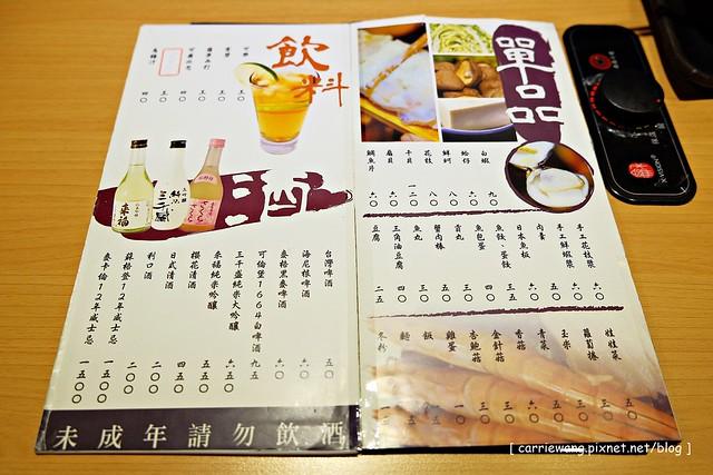 三道一鍋 (12)