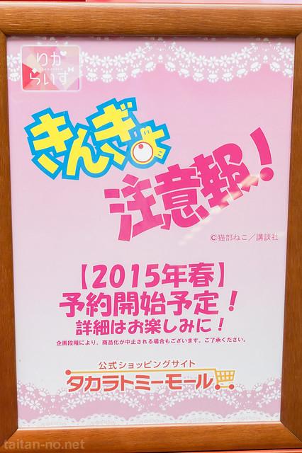 DollShow42-タカラトミー-DSC_7375