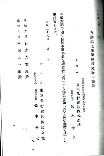 東急ターンパイク免許申請書 (2)