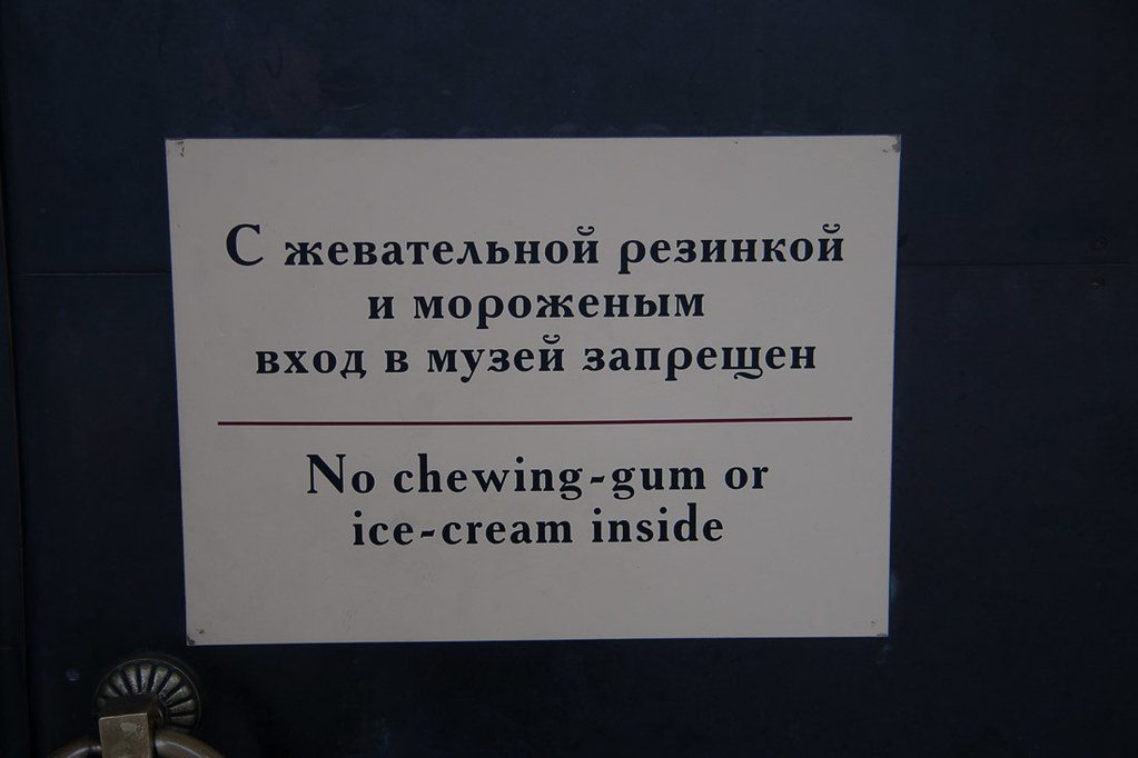 No chewing gum or ice cream | sign outside church of our savior on spilled blood