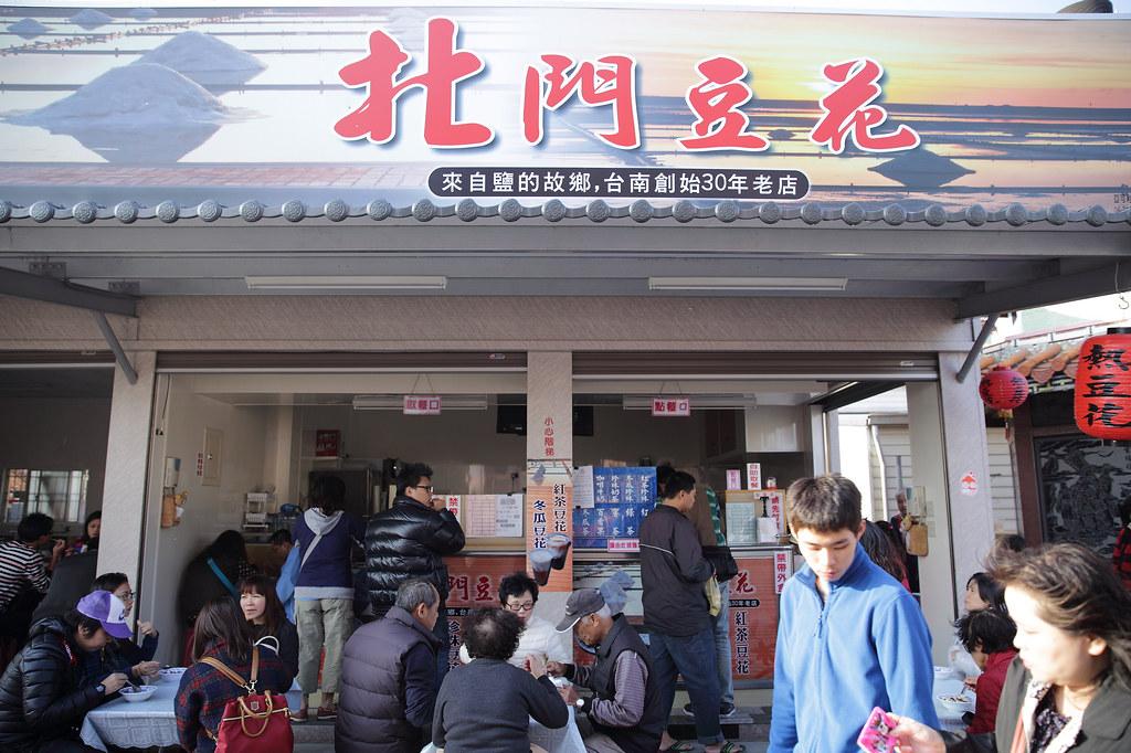 20141221-1北門-北門豆花 (1)