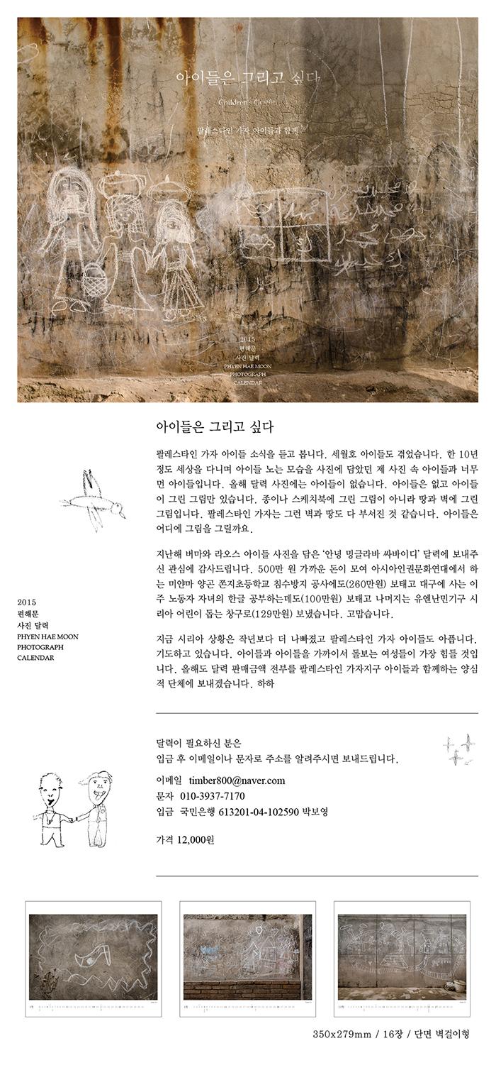 2015 편해문 달력_웹플라이어_1