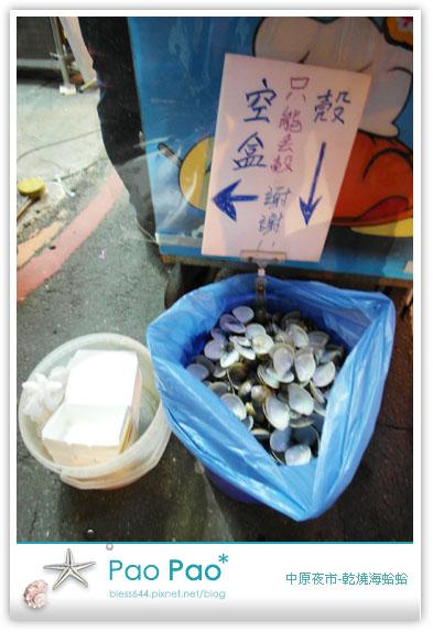 中原夜市-乾燒海蛤蛤