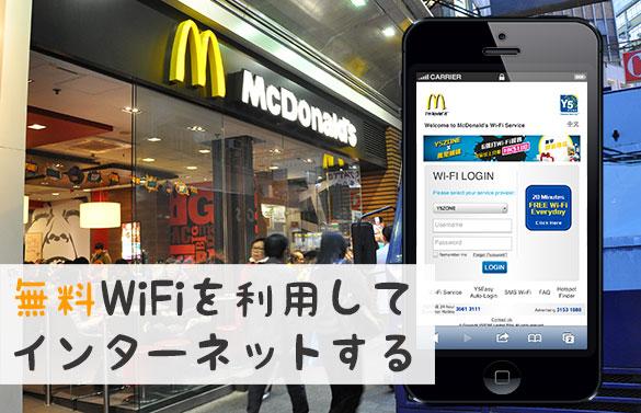 香港で無料Wifiサービス