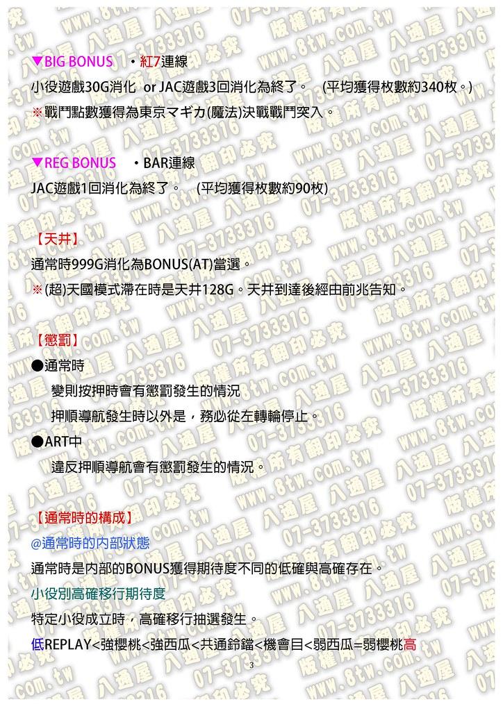S0240暮蟬悲鳴時 煌 中文版攻略_Page_04