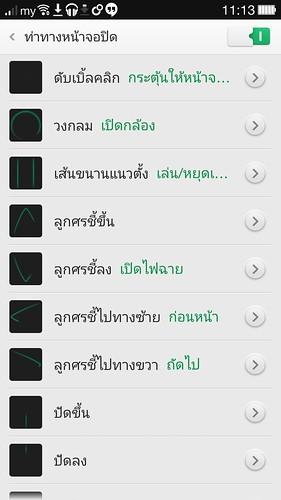 Screenshot_2014-08-05-11-13-08-266