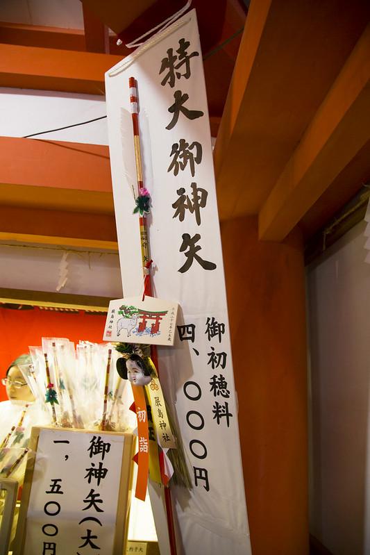 20150101宮島・厳島神社初詣_20
