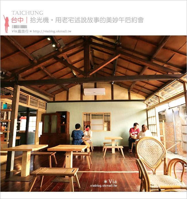 【台中老宅餐廳】台中下午茶~拾光機。日式老宅的迷人新風情,一起文青一下午吧!