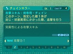 達人スキル【迅雷の剣士】「チェインキラー」1