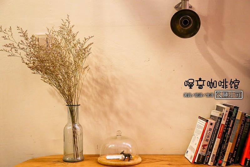噪音咖啡館【台北咖啡館】Changee 噪咖,蛋糕甜點咖啡,不限時、有網路有插座,可租場地,北投芝山捷運站的噪音咖啡館。