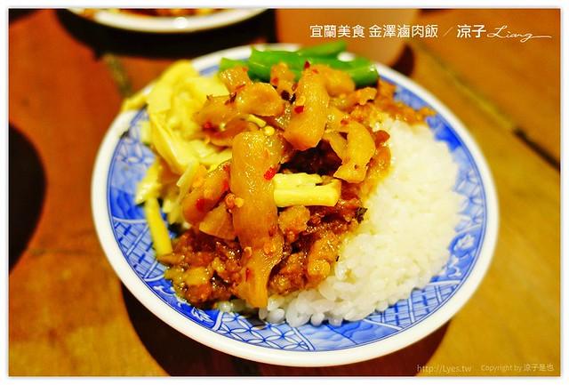 宜蘭美食 金澤滷肉飯 14