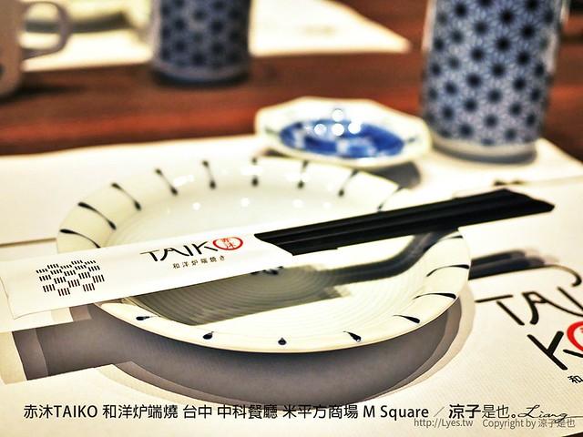 赤沐TAIKO 和洋炉端燒 台中 中科餐廳 米平方商場 M Square 21