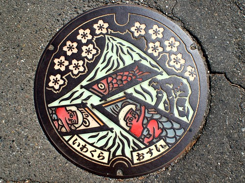 Iwakura Aichi, manhole cover (愛知県岩倉市のマンホール)