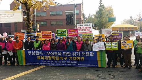 20141106_교육재정기자회견