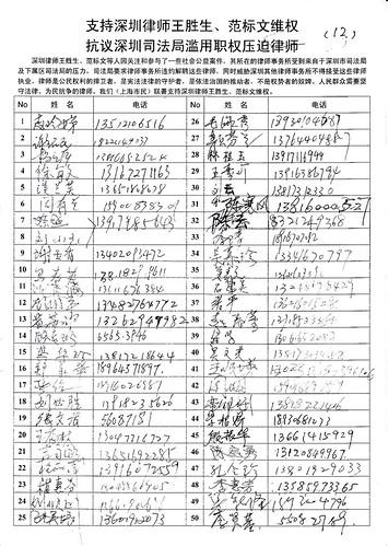 支持王胜生等律师12
