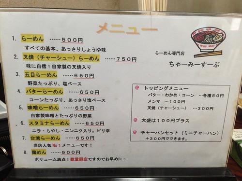 mie-kuwana-charmy-soup-menu01