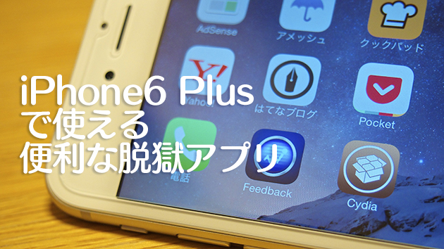 iphone6plus_ios8_jailblake
