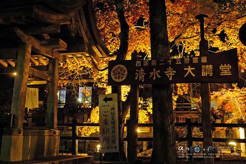 播州清水寺 DSC04632 (1)