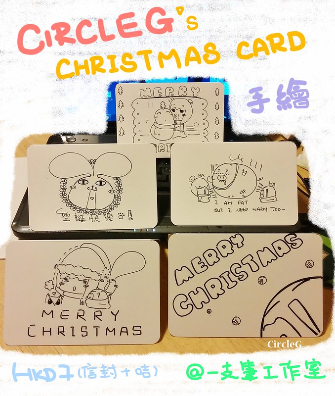 Merry Christmas card CircleG 2014 Dec 一支筆工作室 手繪 聖誕咭 (2)