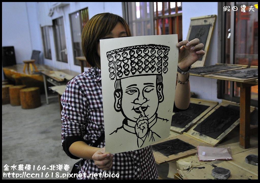 金水農情164-北港春_DSC8713
