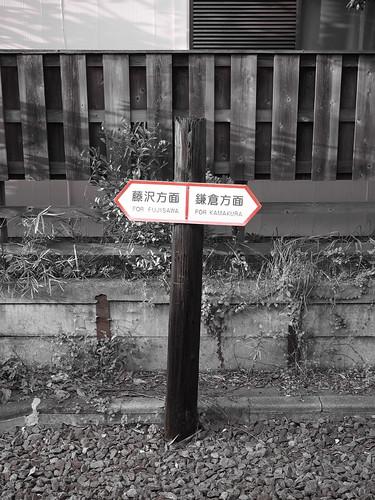 江ノ電 由比ヶ浜駅