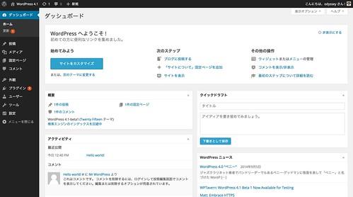 WordPress 4.1 beta1 ダッシュボード