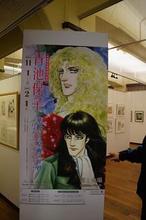 087 Mangamuseum