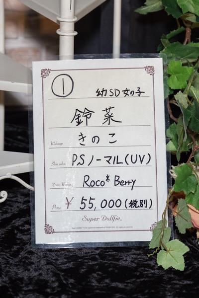 ドルパ35 ワンオフ 鈴菜