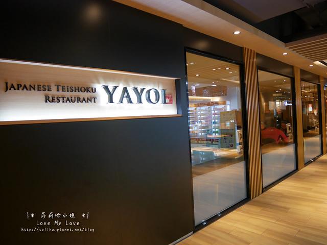 新店七張站美食餐廳yayoi (2)