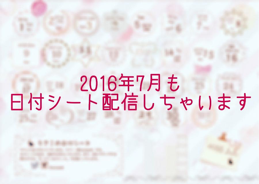 201607daily-sheet
