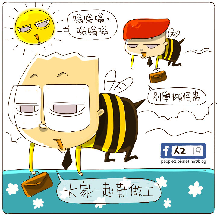 別讓人民不開心嗡嗡嗡小蜜蜂變天台灣看見曙光柯P選舉當選人2人2的插画星球People2instagrampeople2planet
