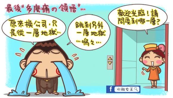香港人在台灣工作6