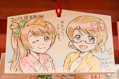 神田明神_絵馬_20150103-DSC_5905