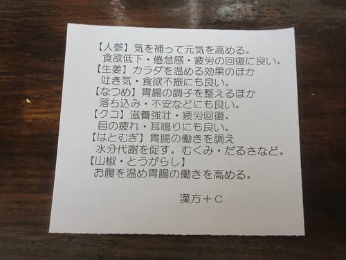 ねん(練馬)