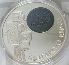 Bulgaria 10 leva Coin on Bulgarian Cinema reverse