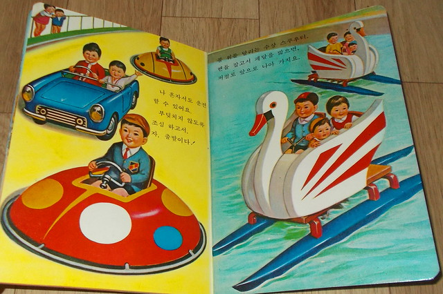 Seoul Korea vintage Korean children's book circa 1975 showing bumper cars and swan boats -
