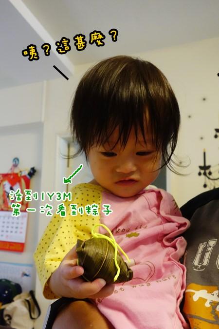 蔥媽媽冰粽端午節 (10).JPG