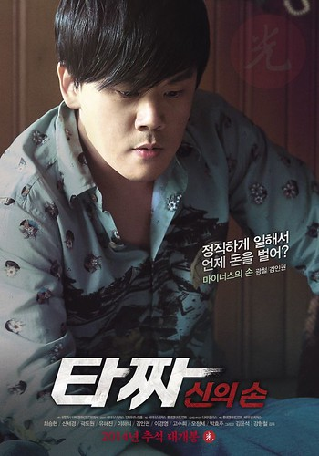 Tazza2-Official-Posters (7)