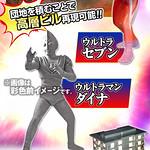 《超人力霸王》 發光系列 轉蛋作品 第二彈!アルティメットルミナス ウルトラマン 02
